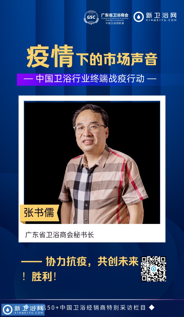 战疫下的市场声音:专访广东省卫浴商会秘书长张书儒