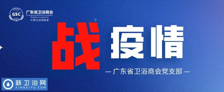 广东省卫浴商会党支部召开疫情防控工作会议