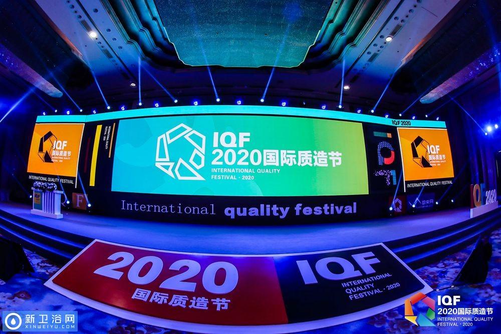 """2020国际质造节看箭牌卫浴如何用""""质造""""引领行业"""
